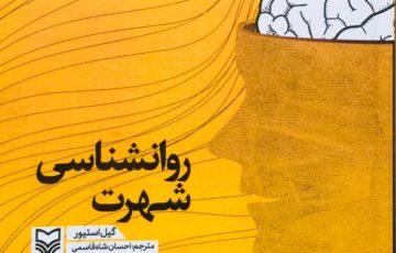 """کتاب"""" روان شناسی شهرت"""" منتشر شد"""