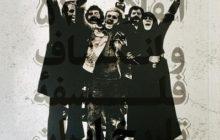 """کتاب"""" انقلاب ۵۷ و انکشاف فلسفۀ تاریخ ایران"""" به بازار نشر آمد."""